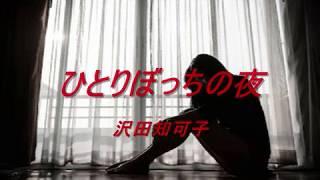 作詞・作曲:沢田知可子 編曲:岩本正樹.