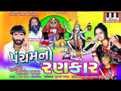 Pancham No Rankar | Full Video HD | Darshna Vyas | Pancham Group Live Non Stop Program