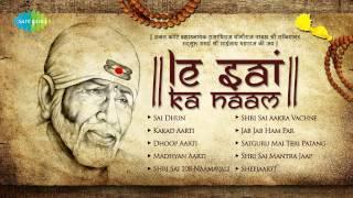 Le Sai ka naam | Sai Baba Aarties and Bhajans | Shri Sai Mantra Jaap