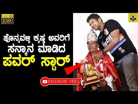 Puneeth Rajkumar Honoured Honnavalli Krishna For Completing 1000 Movies In Kannada Film Industry