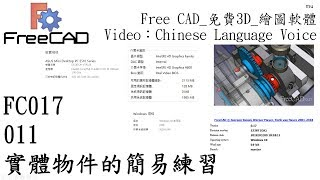 FC017_011_實體物件的簡易練習 IV(物件回歸到實體(Body)內)