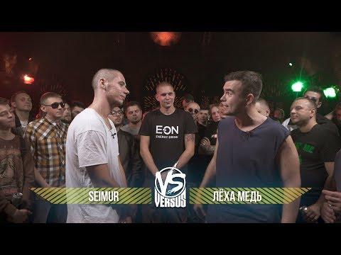 VERSUS GAZ: SEIMUR VS Лёха Медь