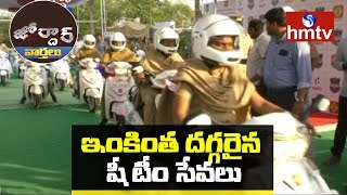 SHE Teams Given Bikes For Effective Patrolling | Jordar News | Telugu News | hmtv