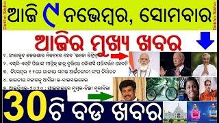 No change in ST SC Scholarship money // Congress Kheti Bacha Rallye // E Cycle launched in India