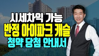 시세차익 가능 경기도 화성시 반정 아이파클 캐슬 4단지…
