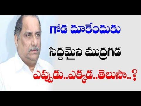 గోడ దూకేందుకు సిద్దమైన ముద్రగడ | Mudragada Warning To AP Police on Padayatra | Janahitam TV
