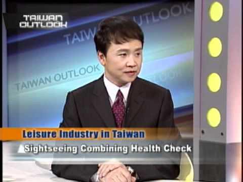 台灣宏觀電視─「TAIWAN OUTLOOK」江惠頌 Leisure Industry in Taiwan