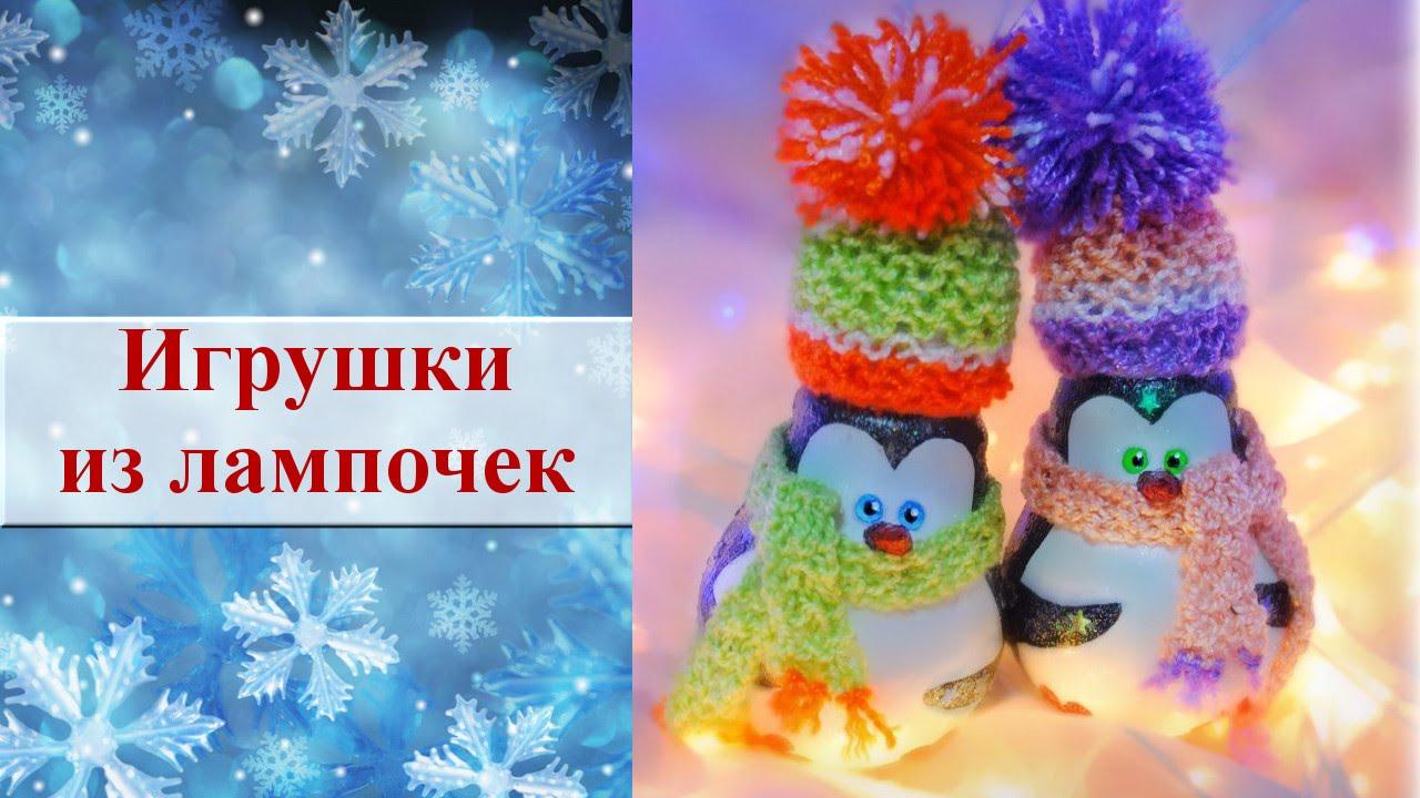Новогодние игрушки из лампочек своими руками Идеи для ...