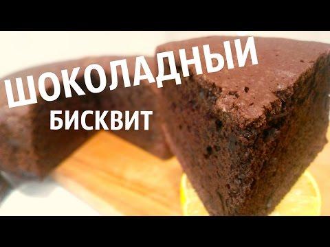 Как приготовить воздушный пышный шоколадный бисквит для торта рецепт [Вкусная находка]