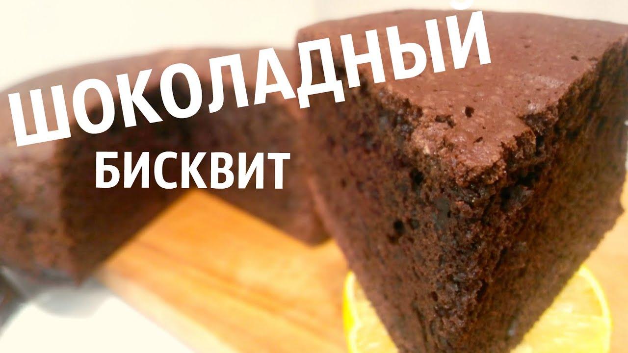 как приготовить вкусный пышный бисквит видео приготовления