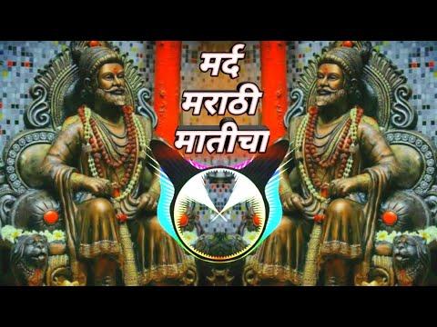 मर्द-मराठी-मातीचा-छत्रपती-सह्याद्रीचा-full-dj-song-|-mard-marathi-maticha-chhatrapati-sahyadricha.