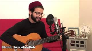 Kalbimin tek sahibine \u0026 تحت الياسمينة في الليل | Cover by Wael Ben Abdallah