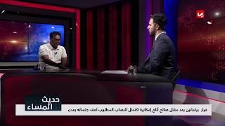 من يعيق استنئاف جلسات البرلمان في عدن ؟ | حديث المساء