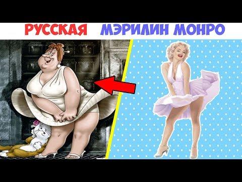 Лютые приколы . РУССКАЯ МЭРИЛИН МОНРО .Угарные мемы смешные картинки