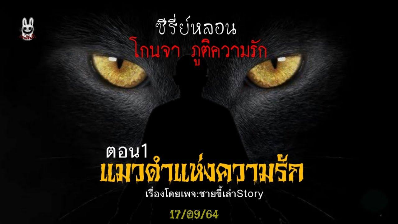 ล่าสุด! โกนจาภูติความรัก ตอนที่1:แมวดำแห่งความรัก [ซีรี่ย์หลอน] |เล่าผีคืนนี้|
