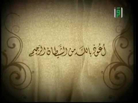 Le saint Coran hizbe 12