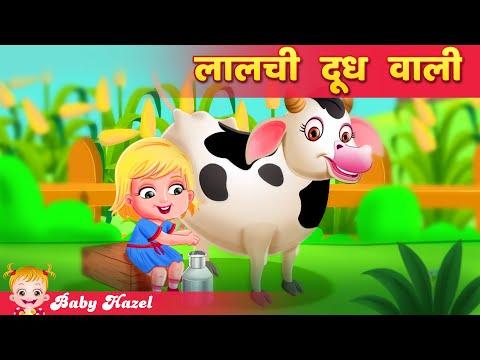 लालची दूध वाली   Greedy Milk Maid   Hindi Story For Kids   Kahani in Hindi    Panchtantra kahaniya