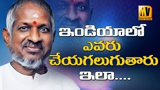 Music Maestro Ilaiyaraaja all time record - Filmy Facts - 12