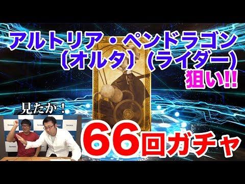 【Fate/Grand Order】FGO新水着ガチャ第二弾「デスジェイル・サマーエスケイプ」をアルトリア(メイドオルタ)狙いで66連チャレンジ!【ほぼ最速ガチャ実況】