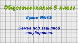 Обществознание 9 класс (Урок№13 - Семья под защитой государства.)