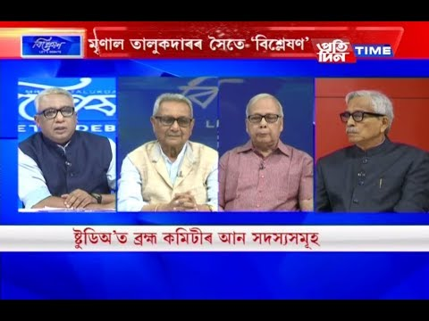 BISLESHAN with Mrinal Talukdar | Is Brahma Committee report long forgotten by Assam government?