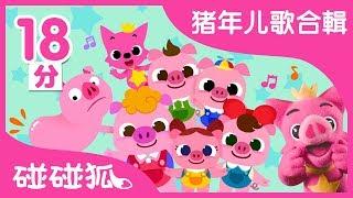 恭喜恭喜 + 更多 | 豬年兒歌合輯 | Year of Pig | 碰碰狐PINKFONG