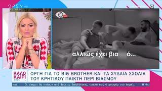 Οργή για το Big Brother και τα χυδαία σχόλια του Κρητικού παίκτη περί βιασμού | Καλοκαίρι #not