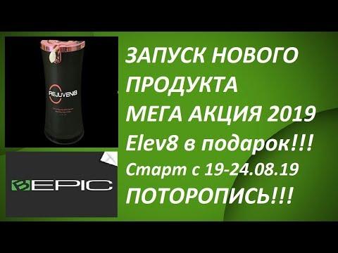 Bepic Условия Акции Новая Акция c 19-24.08.19 с Новым Продуктом Rejuven8 Elev8 GR8KIDS Acceler8