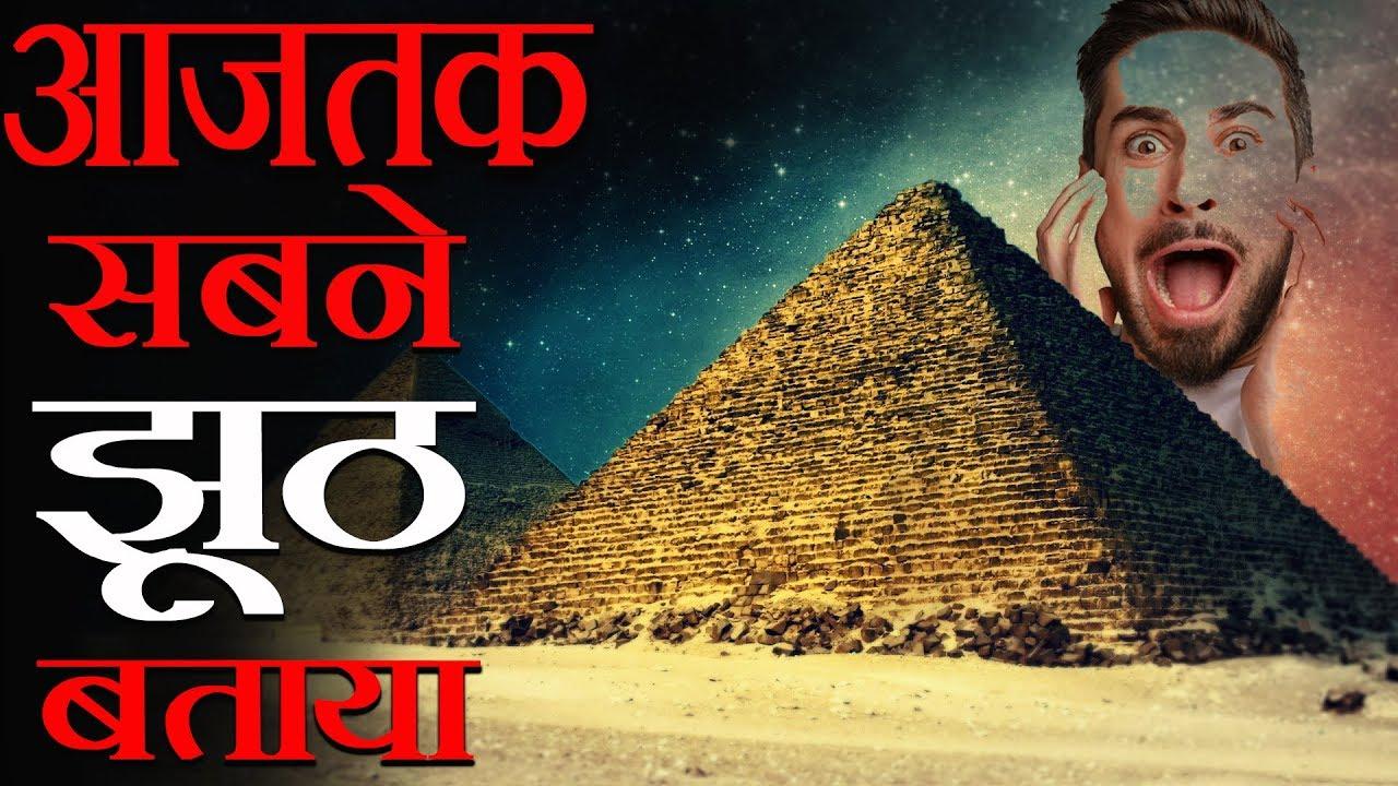 कोई भी हमें ये बातें नहीं बताता | Biggest Scientific and Mysterious Facts about Pyramids of EGYPT