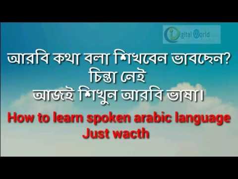 আজই শিখুন আরবি কথা বলা / Today learn arabic spoken language