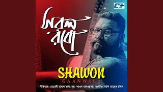 Sorol Robo Shawon Gaanwala Mp3 Song Download
