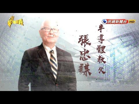 2018.06.03    Taiwan History