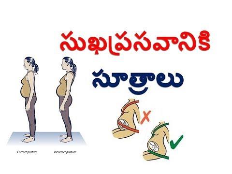 సుఖ ప్రసవానికి సూత్రాలు| Pregnant Women need to follow Things for normal Delivery| Rules to Follow