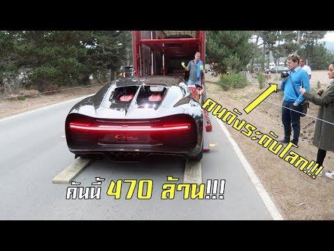 """ดูไบเรียกพ่อ!!! ส่งมอบรถคันละ 470 ล้าน """"Bugatti Chiron Sport"""" คันเดียวในโลก"""