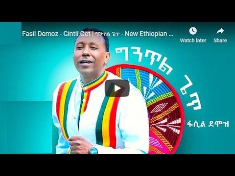 Fasil Demoz   Gintil Get   ግንጥል ጌጥ   New Ethiopian Music 2019
