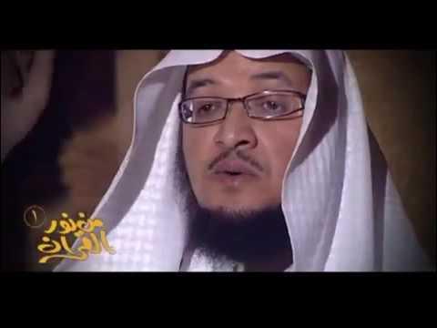 من نور القرآن الحلقة الحادية عشر