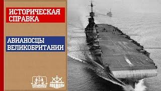 World of Warships. Историческая справка. Авианосцы Великобритании. Часть 2.