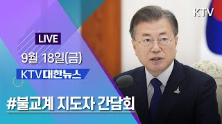 "KTV 대한뉴스|불교계 지도자와 간담회 ""용기…"