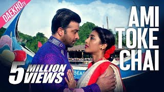 Ami Toke Chai  | Satta | Shakib Khan | Paoli Dam | Bangla Movie Song 2017