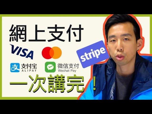 【自學Programming】網上被動收入點樣做到?收錢方法怎樣選擇?Stripe Visa Mastercard 支付寶 微信支付?網上收錢注意什麼?