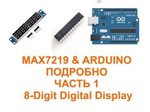 MAX7219 & ARDUINO. ПОДРОБНО. ЧАСТЬ ПЕРВАЯ: 8-Digit Digital LED Display