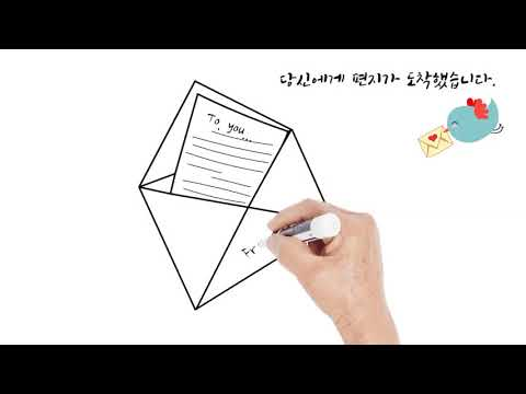 To. You (너의 향기는... ) 두들리 |A letter for you. | Doodly video.