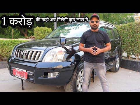 Luxury SUV Toyota Land Cruiser Prado For Sale | Preowned SUV Car | My Country My Ride