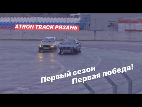 ПЕРВЫЙ СЕЗОН ПЕРВАЯ ПОБЕДА! ATRON РЯЗАНЬ. ДРИФТ BMW E30 M50B25.