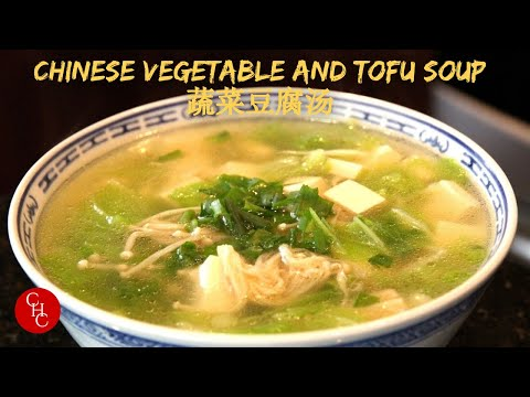 Chinese Vegetable And Tofu Soup 蔬菜豆腐汤 (中文字幕,Eng Sub)