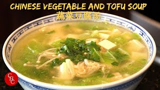 Chinese Vegetable and Tofu Soup 蔬菜豆腐汤 (中文字幕,Eng sub) thumbnail