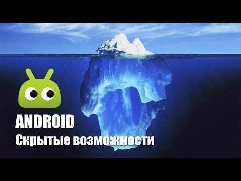 Секреты Android