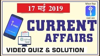 17 May 2019 Daily Current Affairs Quiz | Online Test #49 For UPSC, RPSC SSC, RAILWAY & OTHER EXAMS