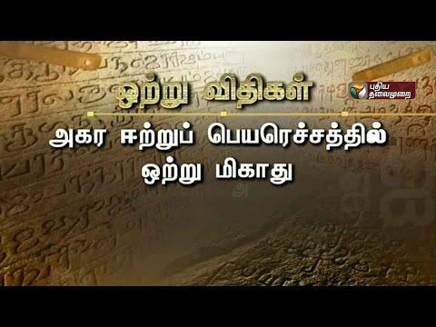 Mozhi Arivom (25/05/2016) | Puthiyathalaimurai TV