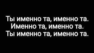 Download Miyagi & Эндшпиль- Именно та (feat NERAK) текст Mp3 and Videos
